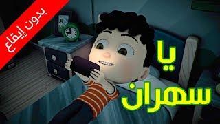 يا سهران (بدون إيقاع) - طيور بيبي | Toyor Baby