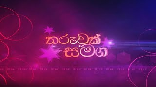 Res Vihidena Jeewithe Tharuwak Samaga Vijaya Bandara Welithuduwa