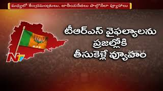 Telangana BJP To Conduct Jana Chaitanya Bus Yatra From June 23rd | NTV