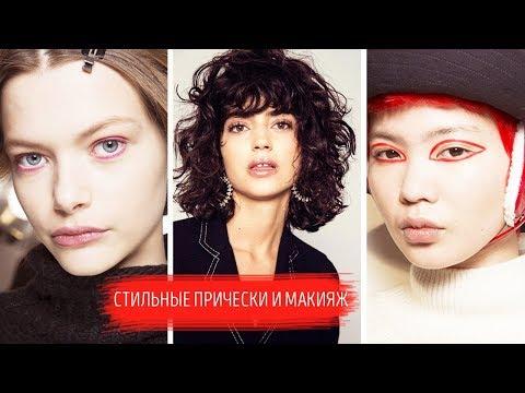 ТРЕНДЫ ОСЕНИ 2018: ПРИЧЁСКИ И МАКИЯЖ    Тренды макияжа