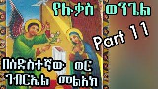 (Besdstegnaw Wer Geberael Meleak ) Yeluqas Wngel trguwamey part 11