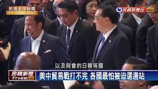 【民視全球新聞】亞太好熱鬧 東協峰會、APEC先後登場
