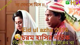 Eid ul azha 2016 comedy  natok তিনি আর অভিনয় করবেন না ft Mosharraf Karim