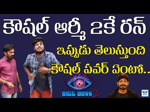 Kaushal Army 2K Run For Kaushal | Telugu Bigg Boss 2 Latest Updates | Nani BiggBoss | Myra Media