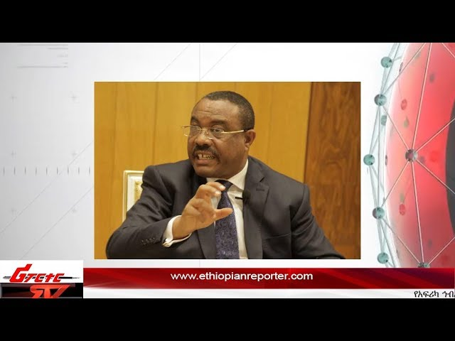 ETHIOPIAN REPORTER TV |  Amharic News 07/08/2017