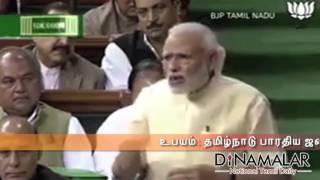 Narendra Modi's speech in parliament in Tamil - Dinamalar March 6th 2016