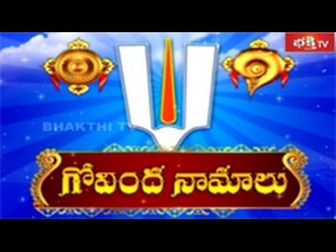 Govinda Namalu In Telugu Full Length video