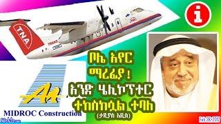 Ethiopia: ቦሌ አየር ማረፊያ! አንድ ሄሊኮፕተር ተከስክሷል ተባለ - In Addis Ababa International Airport