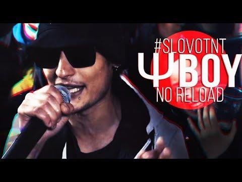 (NO RELOADs) #SLOVOTNT - ΨBOY