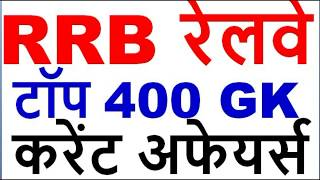 RRB GROUP D RAILWAY CURRENT AFFAIRS GK ALP TECHNICIAN 2018 for railway rrb alp group d exam