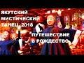 2018 Этническая культура Республики Саха Якутия Народный танец Путешествие в Рождество mp3