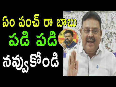YSRCP Leader Ambati Rambabu Funny Punch Comments On TDP IT Raids In AP | Toofan | Cinema Politics