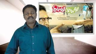 Thillu Mullu 2 - Thillu Mullu Review - Budget Report, Mirchi Siva, Badri, Yuvan Shankar Raja, MSV | Tamil Talkies