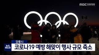 투/강릉시, 해맞이 행사 규모 축소