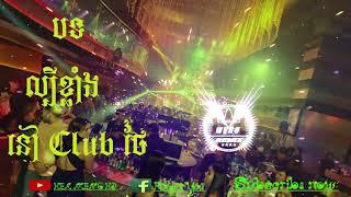 បុកញ័រសាហាវ Remix Vai Lerng /Thai Club 2018-Hea MenG/Mrr MenG Officail 2018