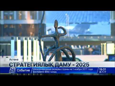 Қазақстанның 2025 жылға дейінгі стратегиялық даму жоспары бекітілді