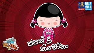 JINTHU PITIYA | @Siyatha FM 09 07 2021