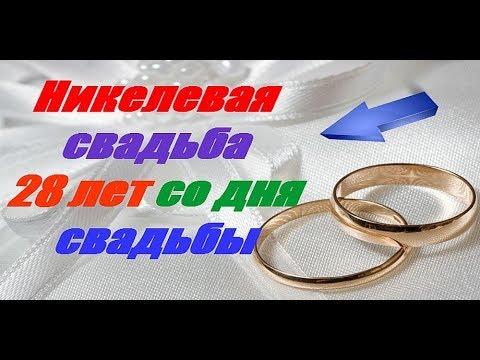 28 лет совместной жизни какая свадьба поздравления от детей 13