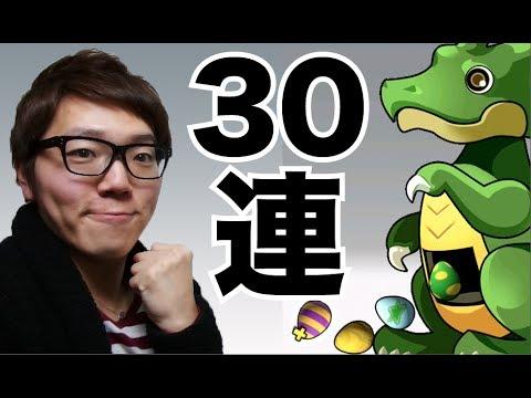 【パズドラ】友情ガチャイベントで30連してみた!【ヒカキンゲームズ】