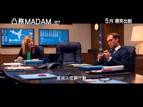 凸務MADAM (SPY)電影預告