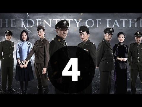 父亲的身份 第4集【未删减 40集 1080P版】|(陈建斌、俞飞鸿、冯恩鹤领衔主)2016 最好看的谍战戏 没有之一