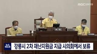 강릉시의회, 2차 재난지원금 안건 일단 보류
