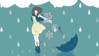 ▷愛藍傘-Aiaigasa- 歌ってみた/憂衣