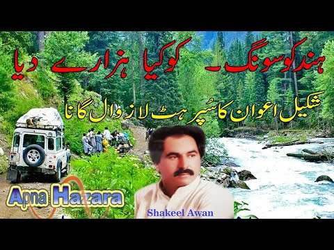 Hindko Sond - Shakil Awan - Kokea Hazaray dea - Abbottabad Mansehra...
