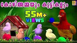 കോഴിയമ്മയുടെയും  കുട്ടികളുടെയും കഥ - Hen and Chicks-Malayalam Kids  Animation Story