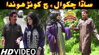 download lagu Sada Chakwal Ech Konr Honda►singer Mukhtiar Sanwal ►latest Punjabi gratis
