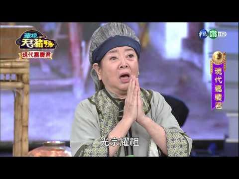 0513現代嘉慶君-華視天王豬哥秀