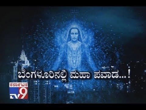 Don't Miss Heegu Unte `Bengalorenalli Maha Pavada`at 10.30pm (Promo)