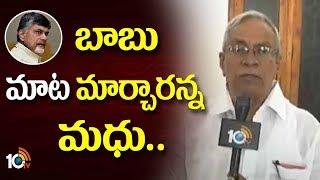 బాబు మాట మార్చారన్న మధు… | AP Special Status | CPM Madhu | CM Chandrababu