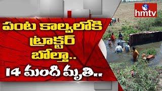 పంట కాల్వలోకి దూసుకెళ్లిన ట్రాక్టర్....14 మంది వ్యవసాయ కూలీలు మృతి Nalgonda | Latest Updates | hmtv