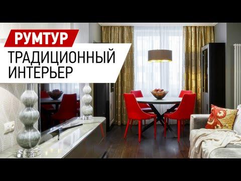 Готовый интерьер двухкомнатной квартиры для клиентов из Нового Уренгоя - 63 кв.м. Обзор интерьера.