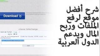 شرح أفضل موقع لرفع الملفات وربح المال ويدعم الدول العربية