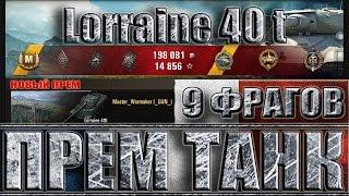 НОВЫЙ прем ТАНК Lorraine 40 t В БОЮ ✔✔✔ ПРЕМ С БАРАБАНОМ WORLD OF TANKS