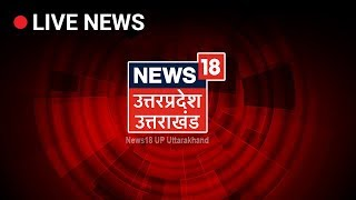 News18 UP Uttarakhand Live | Catch The Live Updates Of 73 INDEPENDENCE Day | News18 24x7 Live TV