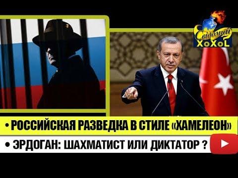 Росийская разведка в стиле хамелеон • Эрдоган: шахматист или диктатор?