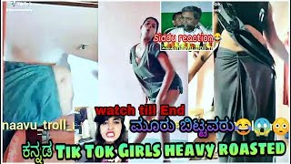 Kannada Tik Tok Hot Girls full Roasted | Kannada Tik Tok girls Troll Latest 2019
