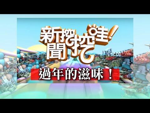 台灣-新聞挖挖哇-20200124 過年的滋味!