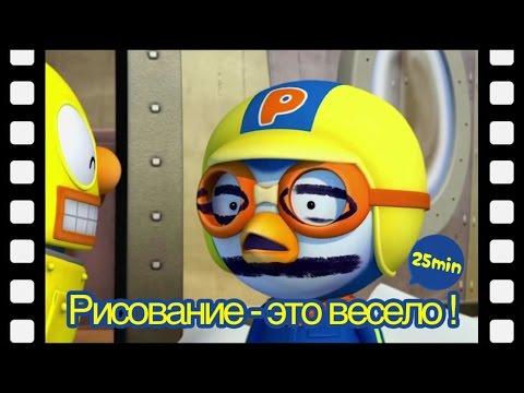 3Серия Рисование - это весело (25 минут)    мини-фильм   дети анимация   Пингвиненок Пороро