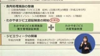 平成26年度当初予算・新政策の写真