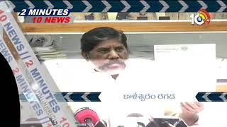 2 Minutes Top 10 Breaking News Updates | @4:00 PM | 16.06.2019  News