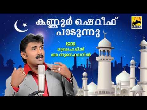 Kannur Shareef Hit Song  കണ്ണൂർ ഷെരീഫ് പാടുന്നു   Super Hit Malayalam Muslim Devotional Song video