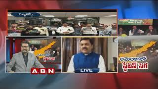 Debate   Special Status Heat in America   BJP Meet turns Controversial   Part 1
