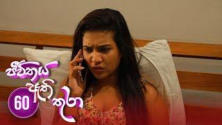 Jeevithaya Athi Thura   Episode 60 - (2019-08-05)   ITN