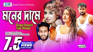 Moner Dame | Nipa | Eleyas Hossain | Emdad Sumon | Rahul | Tanvir | Bangla New Music Video | 2018