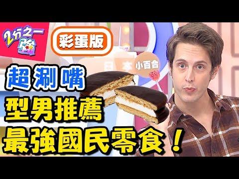 台綜-二分之一強-20181018 各國零食大評比!日本酸梅糖果遭唾棄?「這個國家」餅乾獲全場好評?!