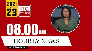 8.00 AM Hourly News 23-06-2021